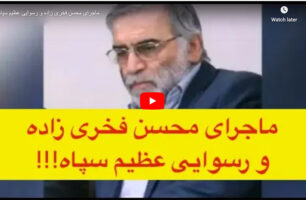 Fakhrizadeh Video Image